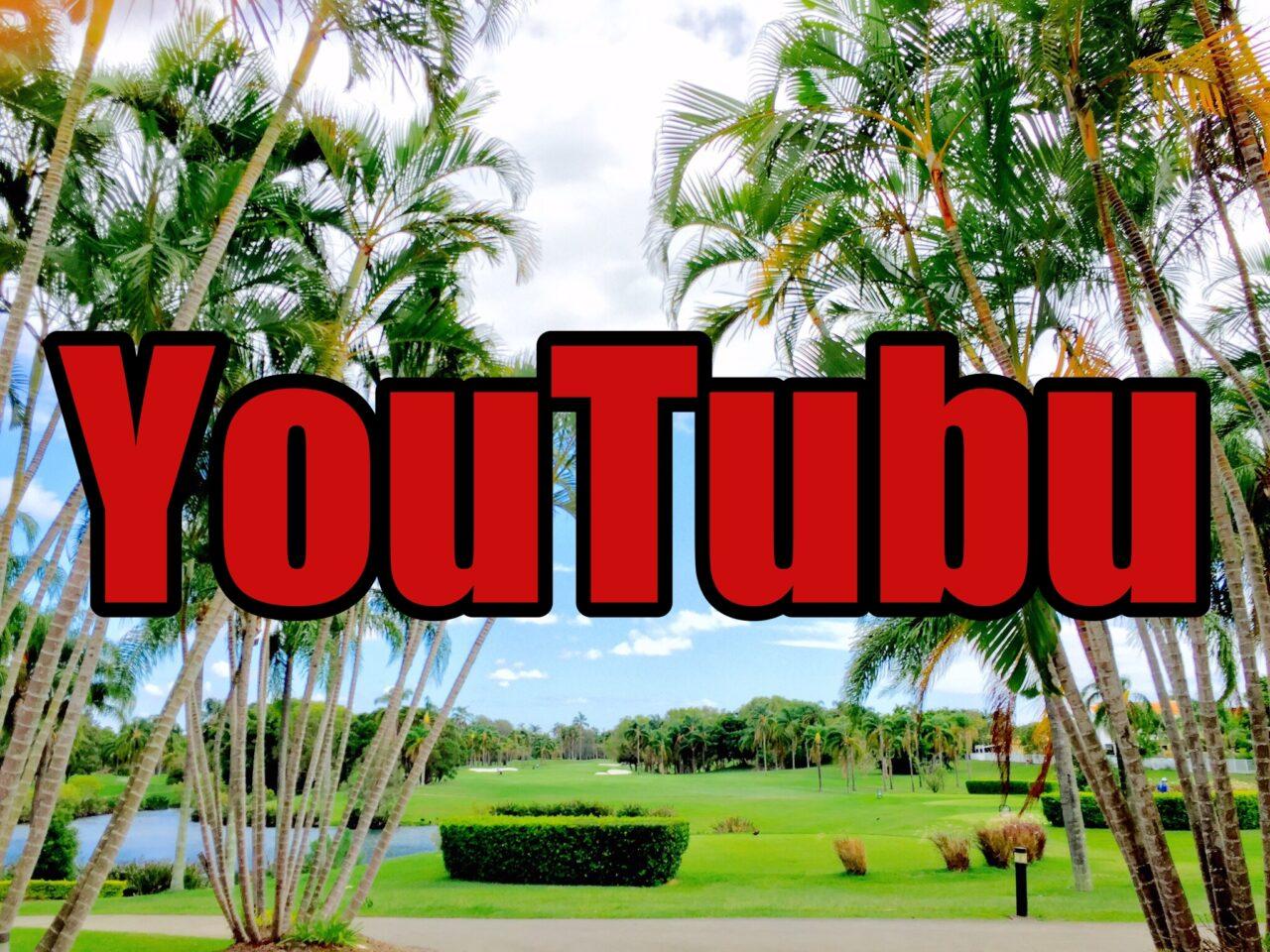 ゴルフ学校!YouTubuスタートしました!